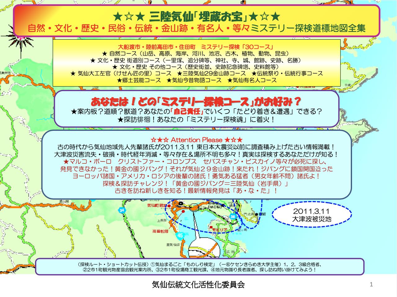 フルタイムアクティブな陸前高田に! 〜ラストオーダーを気にさせない ...